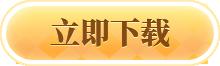 斗罗大陆:魂师对决-签到送SSR